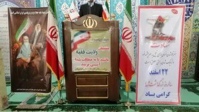 رئیس بنیاد شهید و امور ایثارگران شهرستان فیروزکوه