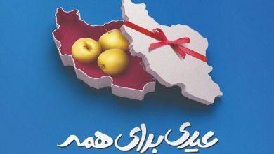 کمیته امداد امام خمینی(ره) شهرستان فیروزکوه