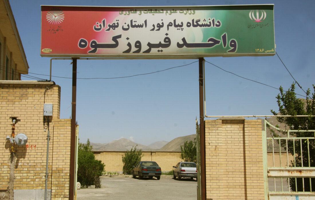 دانشگاه پیام نور فیروزکوه