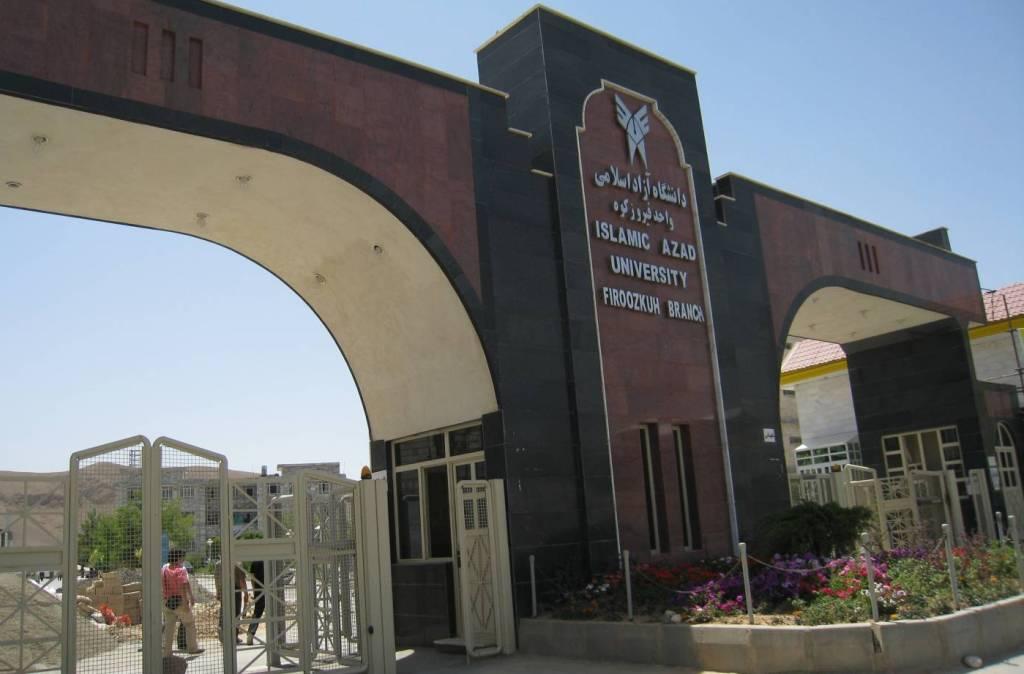 دانشگاه آزاد فیروزکوه