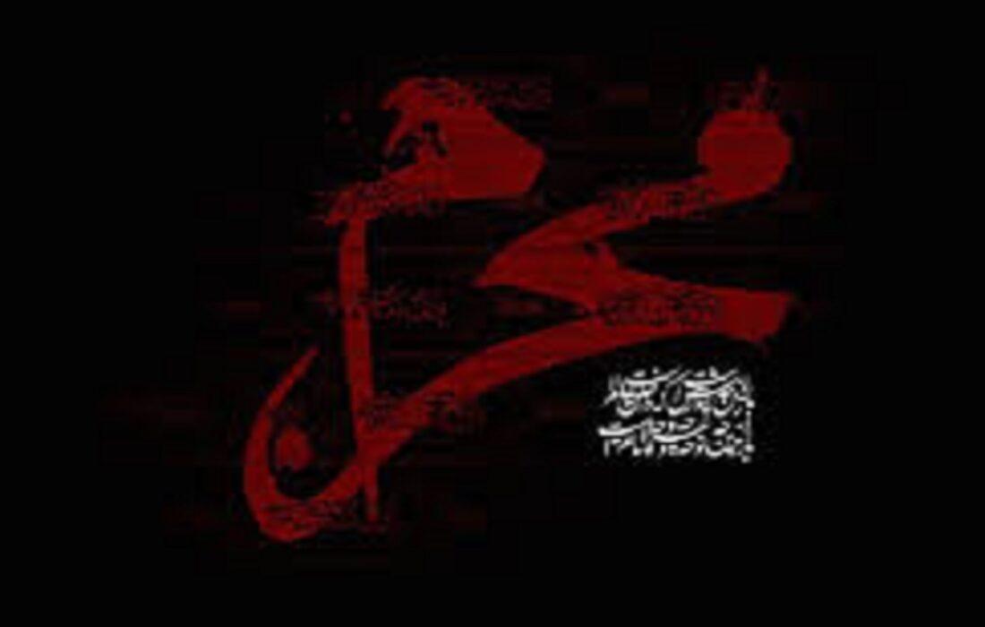 عزاداری سیدالشهداء