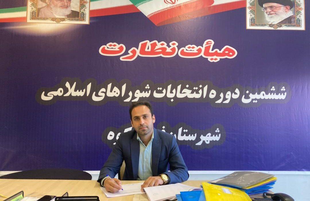 انتخابات شورای های اسلامی شهرستان فیروزکوه