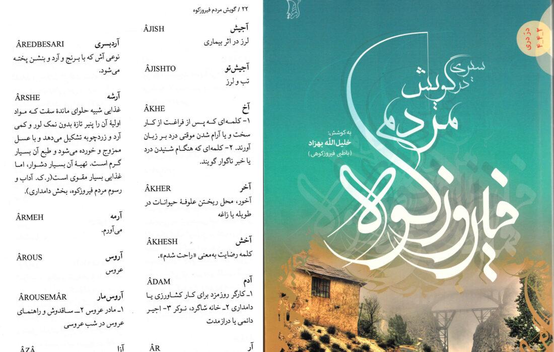لهجه های بومی مردم شهرستان فیروزکوه