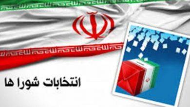 انتخابات شورای اسلامی شهر فیروزکوه